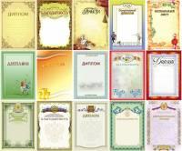 рамки для благодарственного письма скачать бесплатно