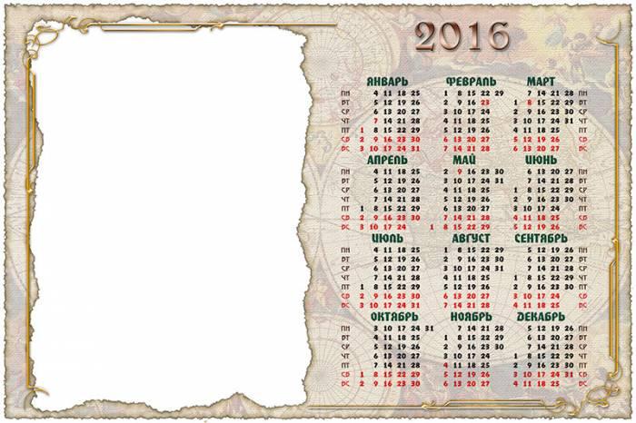 Рамки-календари на 2017